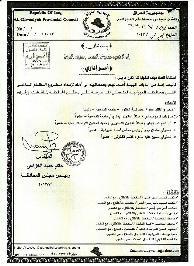 مجلس محافظة القادسية يستعين بالكفاءات العلمية في كلية القانون لأعداد مشروع النظام الداخلي للمجلس .