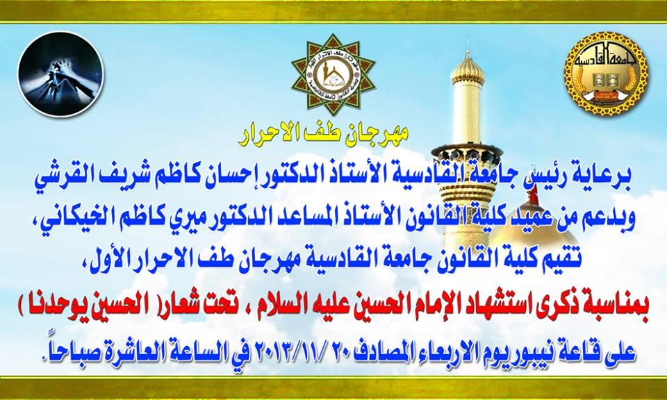 تحت شعار ( الحسين يوحدنا ) وبمناسبة استشهاد الامام الحسين (ع)