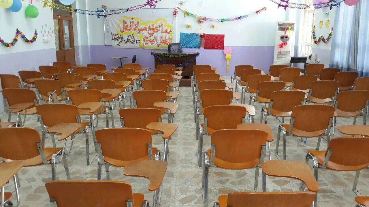 القاعات الدراسية