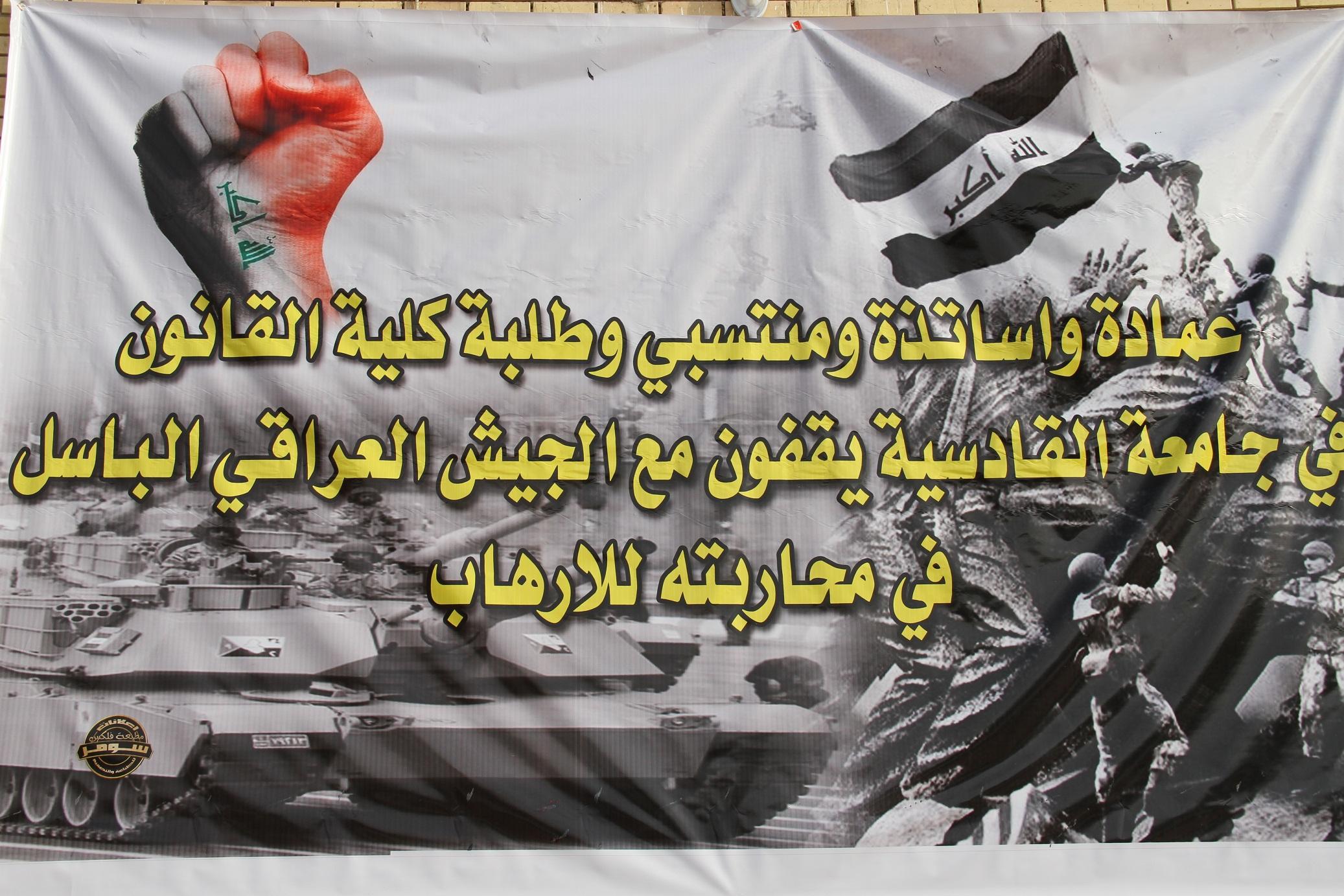 كلية القانون تخرج بتظاهرة حاشدة مؤيدة للجيش العراقي الباسل