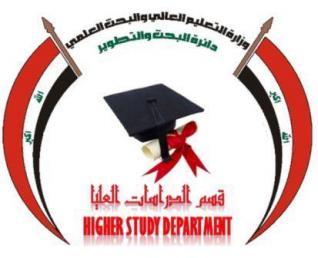 فتح باب التقديم للدراسات العليا للعام الدراسي 2015 / 2016