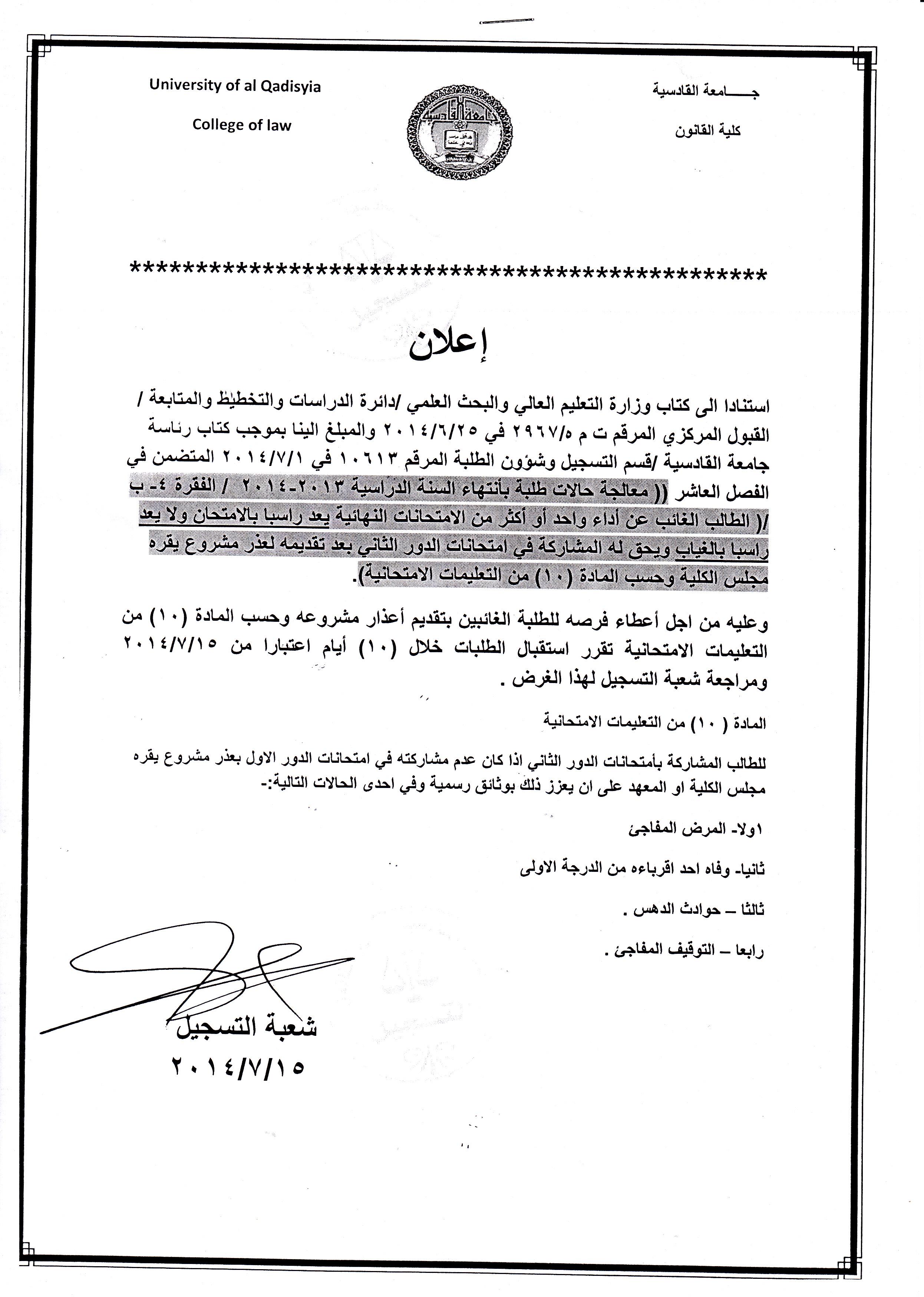 إعلان هام للطلبة الغائبين عن اداء الامتحانات النهائية