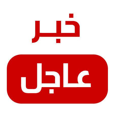 اعلان هام ..تأجيل امتحان الدور التكميلي ليوم السبت 10/25