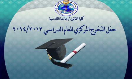 اعلان الى الطلبة الخريجين للعام الدراسي 2013-2014