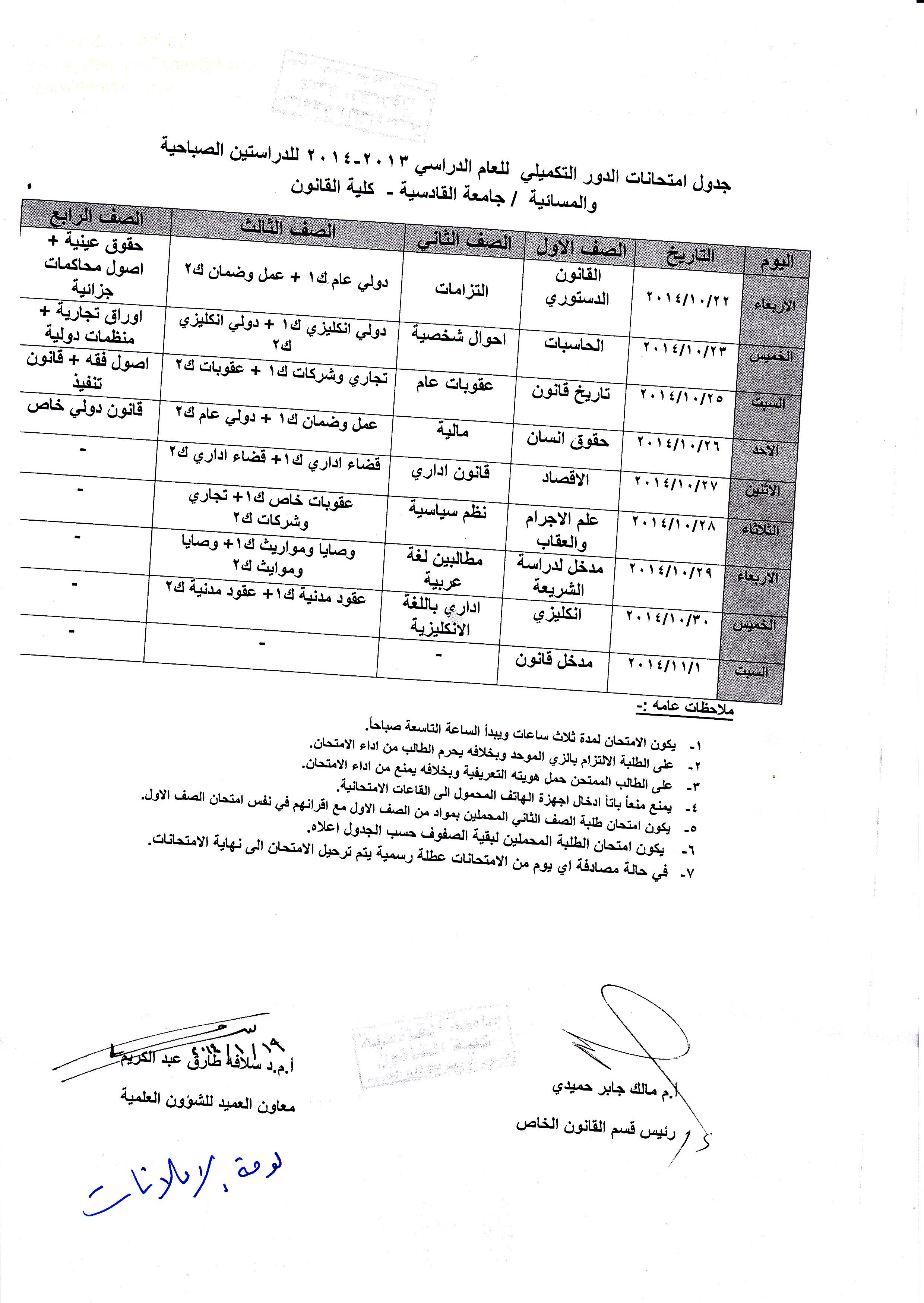 جدول امتحانات الدور التكميلي للعام الدراسي 2014/2013 للدراستين الصباحية والمسائية