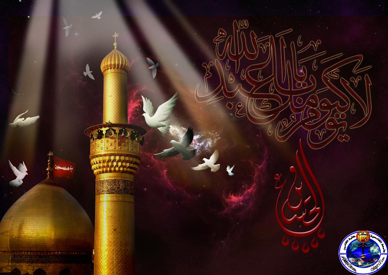 تعزية كلية القانون بذكرى إستشهاد الإمام أبي عبد الله الحسين عليه السلام