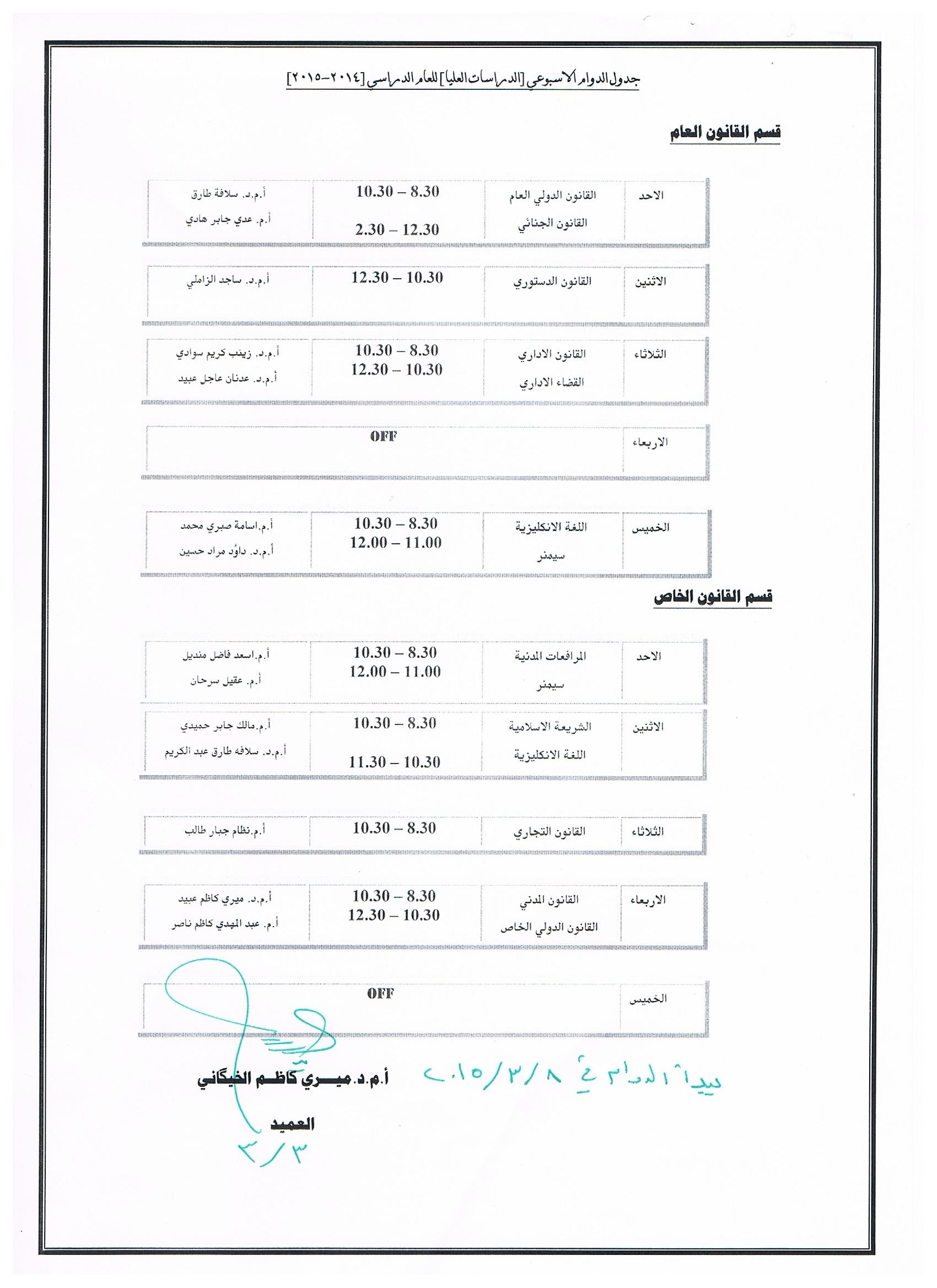جدول الدوام الاسبوعي [الدراسات العليا]  للعام الدراسي 2015/2014
