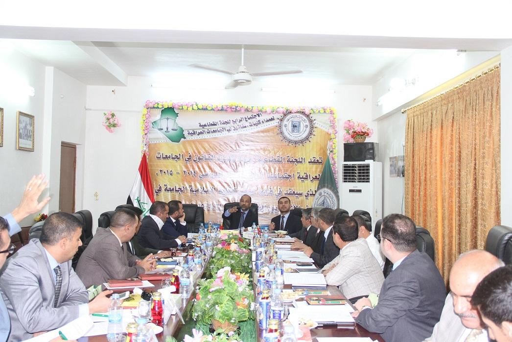 موجز اجتماع لجنة عمداء كليات القانون في العراق