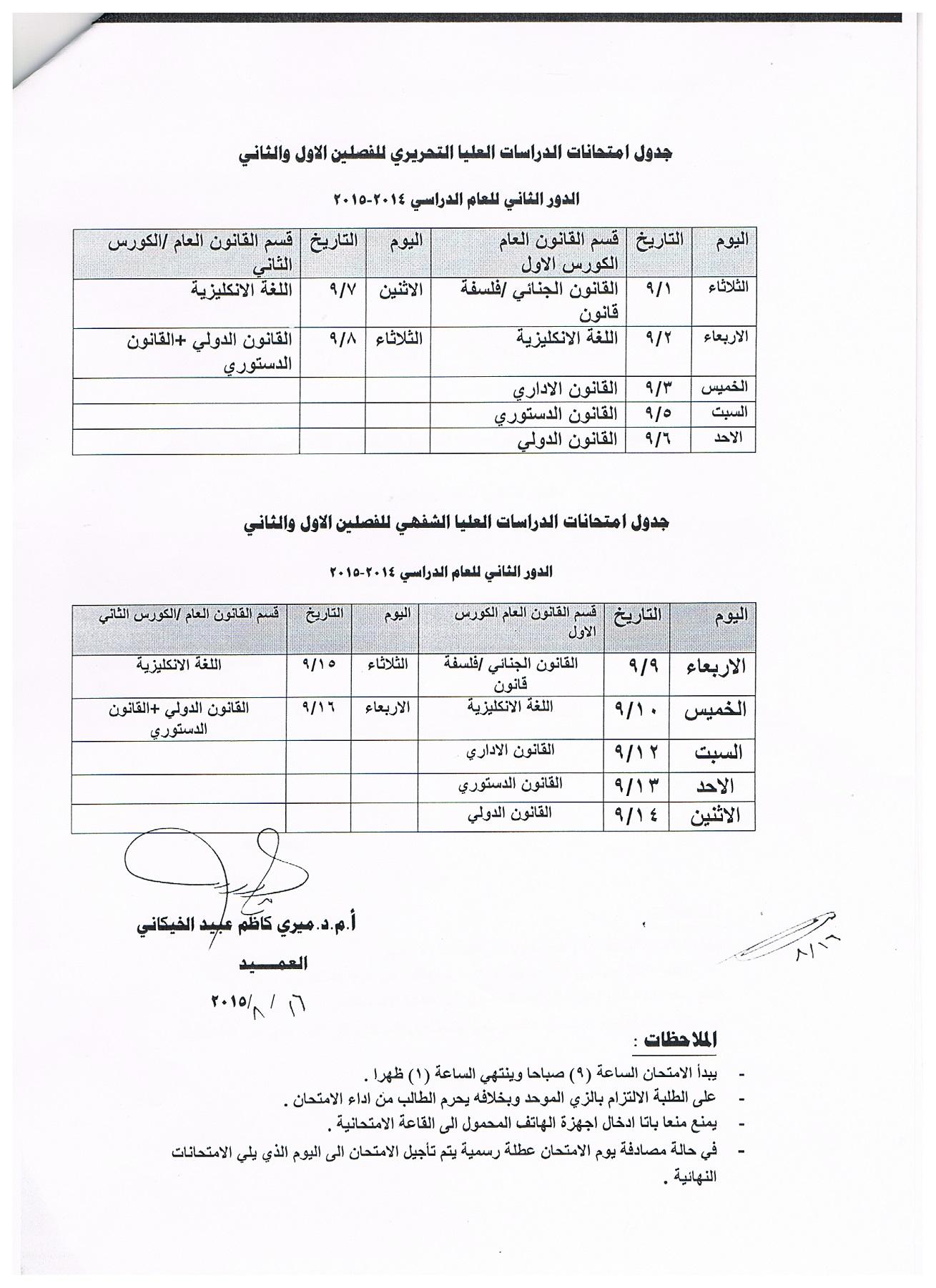 جدول امتحانات الدراسات العليا التحريري والشفهي للفصلين الاول والثاني ( قسم القانون العام ، قسم القانون الخاص ) للعام الدراسي 2014 – 2015