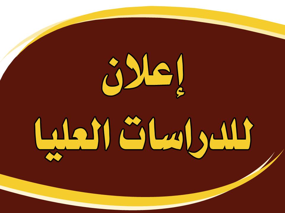اعلان الى المتقدمين للدراسات العليا الماجستير ( ملحق )