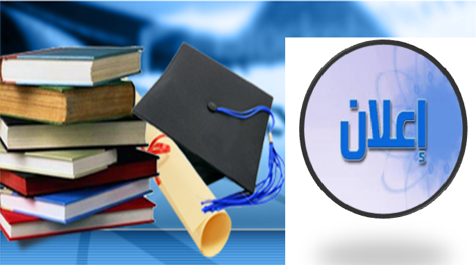 اعلان الى المتقدمين للدراسات العليا الماجستير في كلية القانون جامعة القادسية