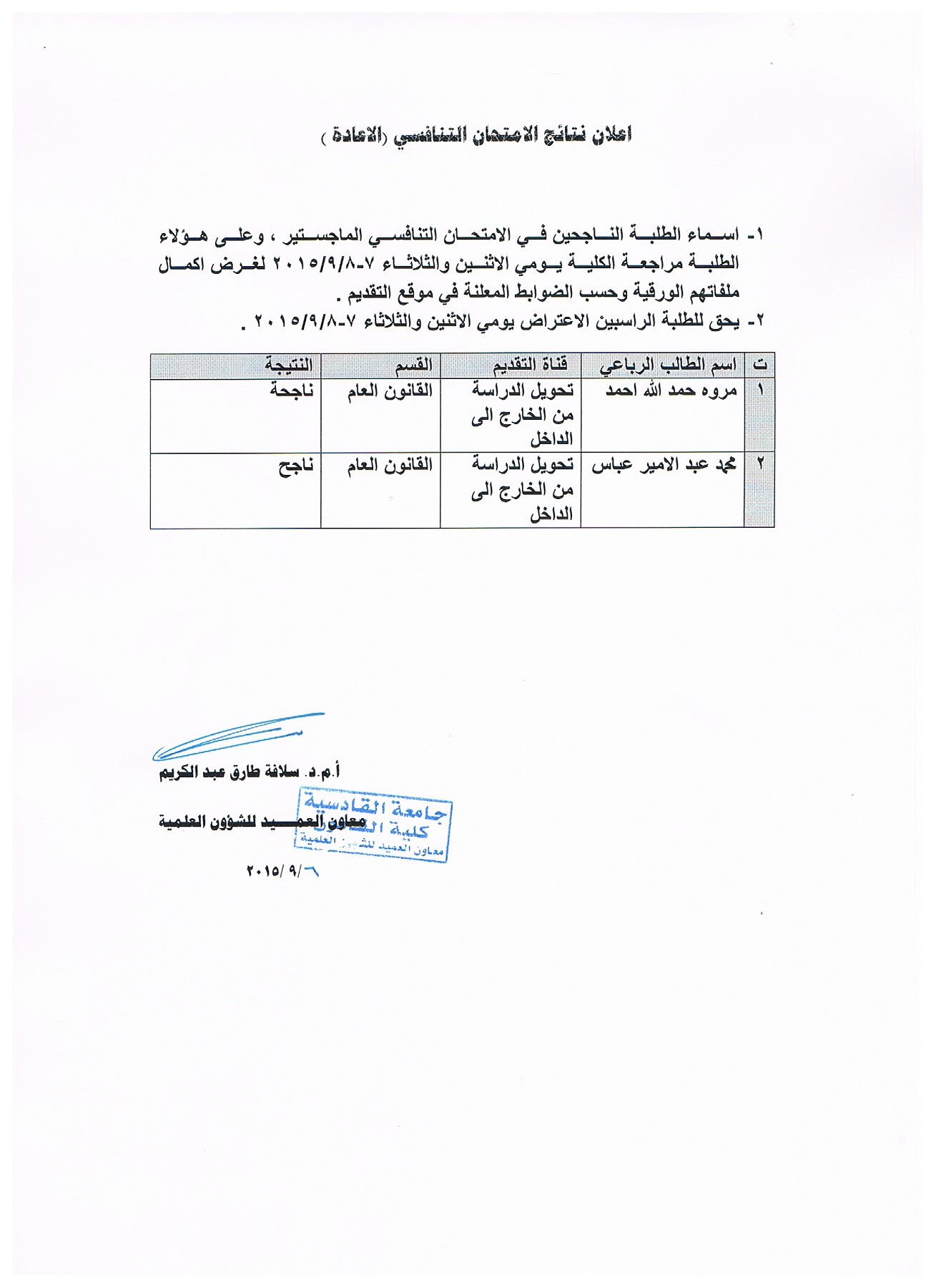 إعلان نتائج الامتحان التنافسي (الاعادة)