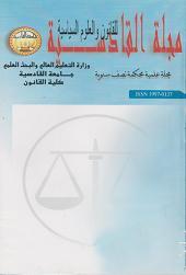 مجلة القادسية للقانون والعلوم السياسية ( العدد الأول – المجلد السادس 2015)