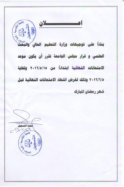اعلان موعد الامتحانات النهائية للعام الدراسي 2015/2016