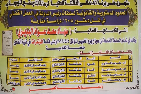 جامعة القادسية تناقش رسالة الماجستير بعنوان ( الحدود الدستورية والقانونية لسلطات رئيس الدولة في العمل القضائي في ضل دستور 2005 )