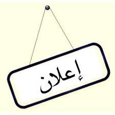 اعلان / الى طلبة كلية القانون جامعة القادسية (نتائج الامتحانات النهائية)