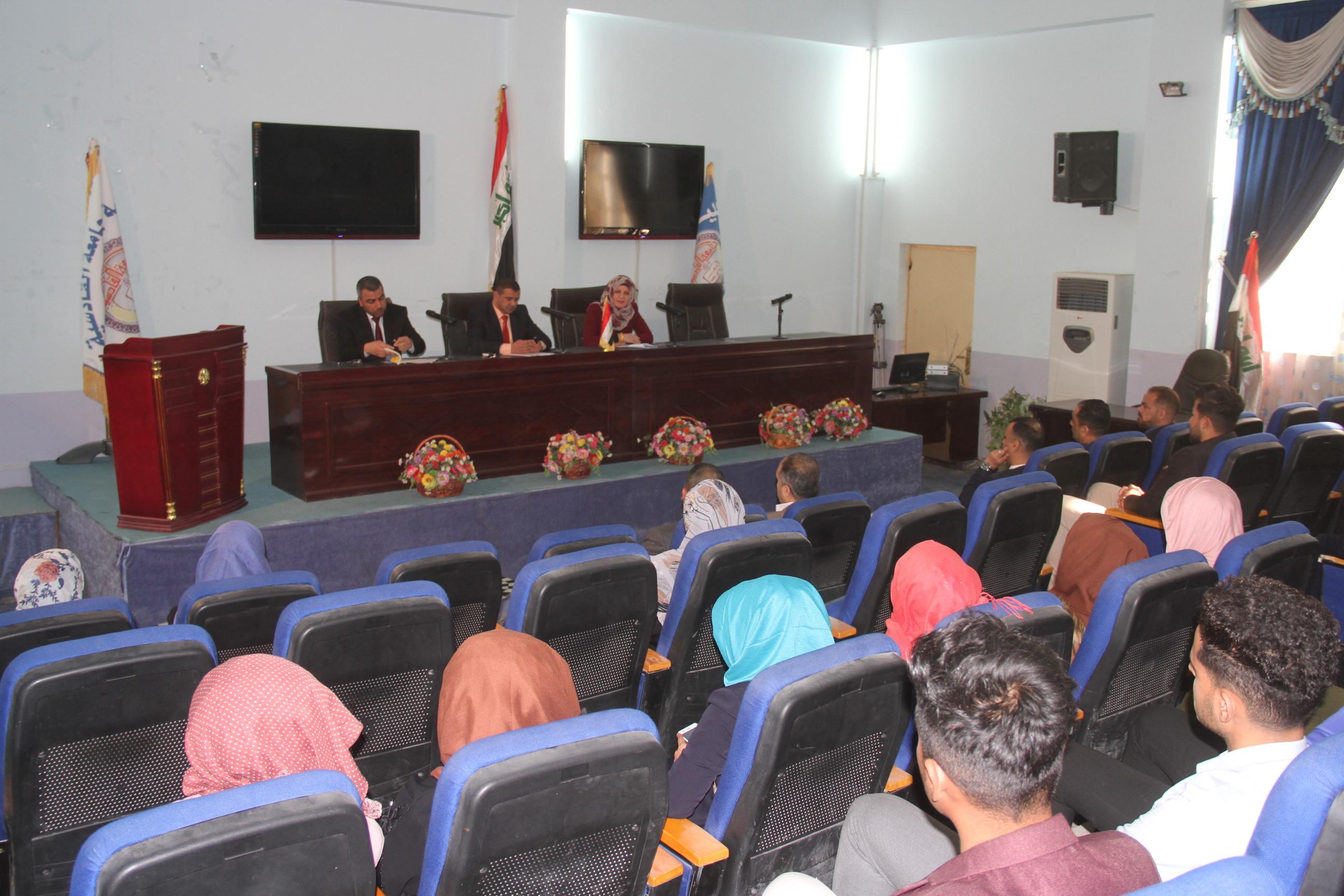 كلية القانون / جامعة القادسية تعقد ندوة علمية بعنوان (عقود الشراكة بين القطاع العام والخاص ودورها في التنمية الاقتصادية)
