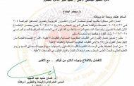 موافقة معالي وزير التعليم العالي والبحث العلمي على محضر الاجتماع الاول للجنة تطوير وتحديث المناهج الدراسية لعلوم القانون في الجامعات العراقية للعام الدراسي 2018 – 2019