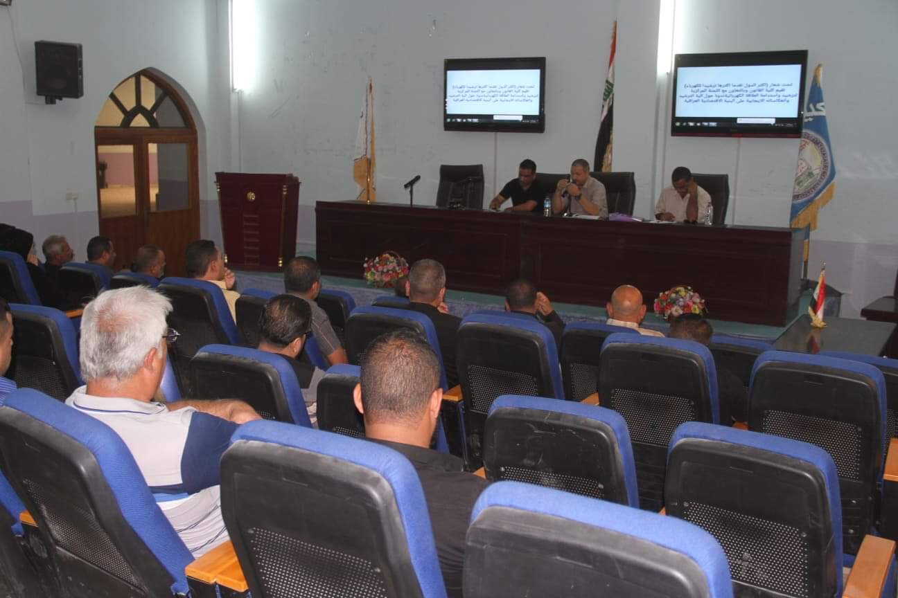 كلية القانون / جامعة القادسية وبالتعاون مع اللجنة المركزية لترشيد واستدامة الطاقة الكهربائية  تعقد ندوة بعنوان (الية الترشيد وانعكاساته الايجابية على البنية الاقتصادية العراقية)