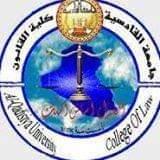 قناة كلية القانون جامعة القادسية  على اليوتيوب