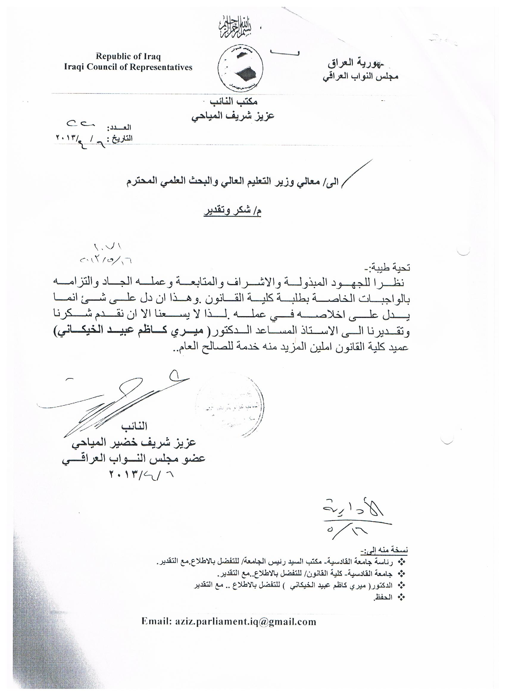 حصول السيد عميد كلية القانون المحترم على كتاب شكر وتقدير من السيد النائب عزيز شريف المياحي المحترم