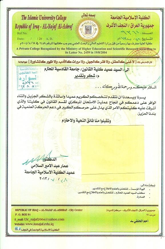 شكر وتقدير للسيد عميد كلية القانون الاستاذ الدكتور ميري كاظم عبيد