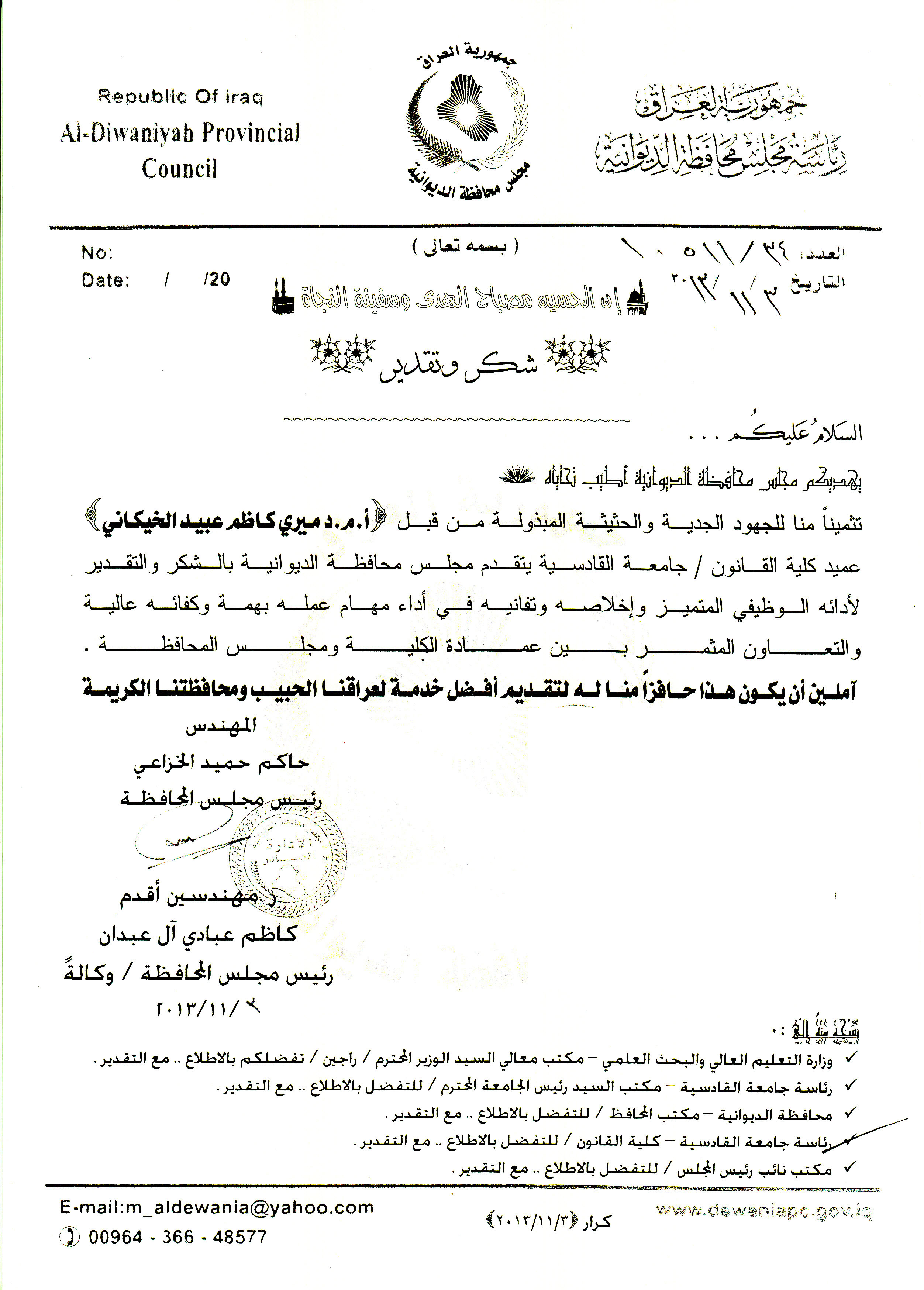 السيد عميد الكلية الاستاذ ميري كاظم عبيد يتلقى شكر وتقدير من السيد رئيس مجلس محافظة الديوانية