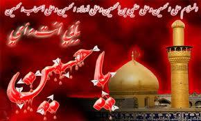 الحسين مصباح الهدى وسفينة النجاة