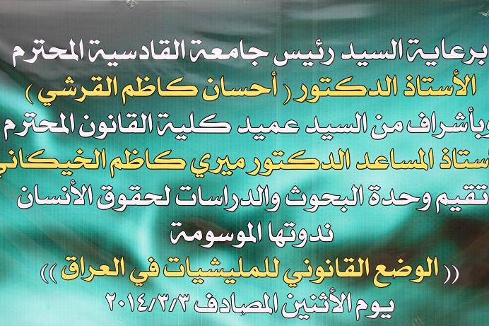 [Legal status of the militiasinIraq]address thatcontainedthe symposiumheldat the Faculty ofLawat the University ofAL-Qadisiyah