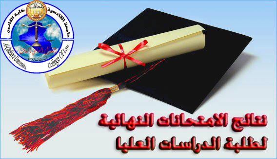 نتائج الامتحانات النهائية لطلبة الدراسات العليا للعام الدراسي 2014/2013