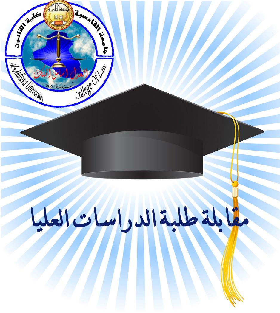 موعد مقابلة المقبولين في الدراسات العليا للعام الدراسي 2015/2014