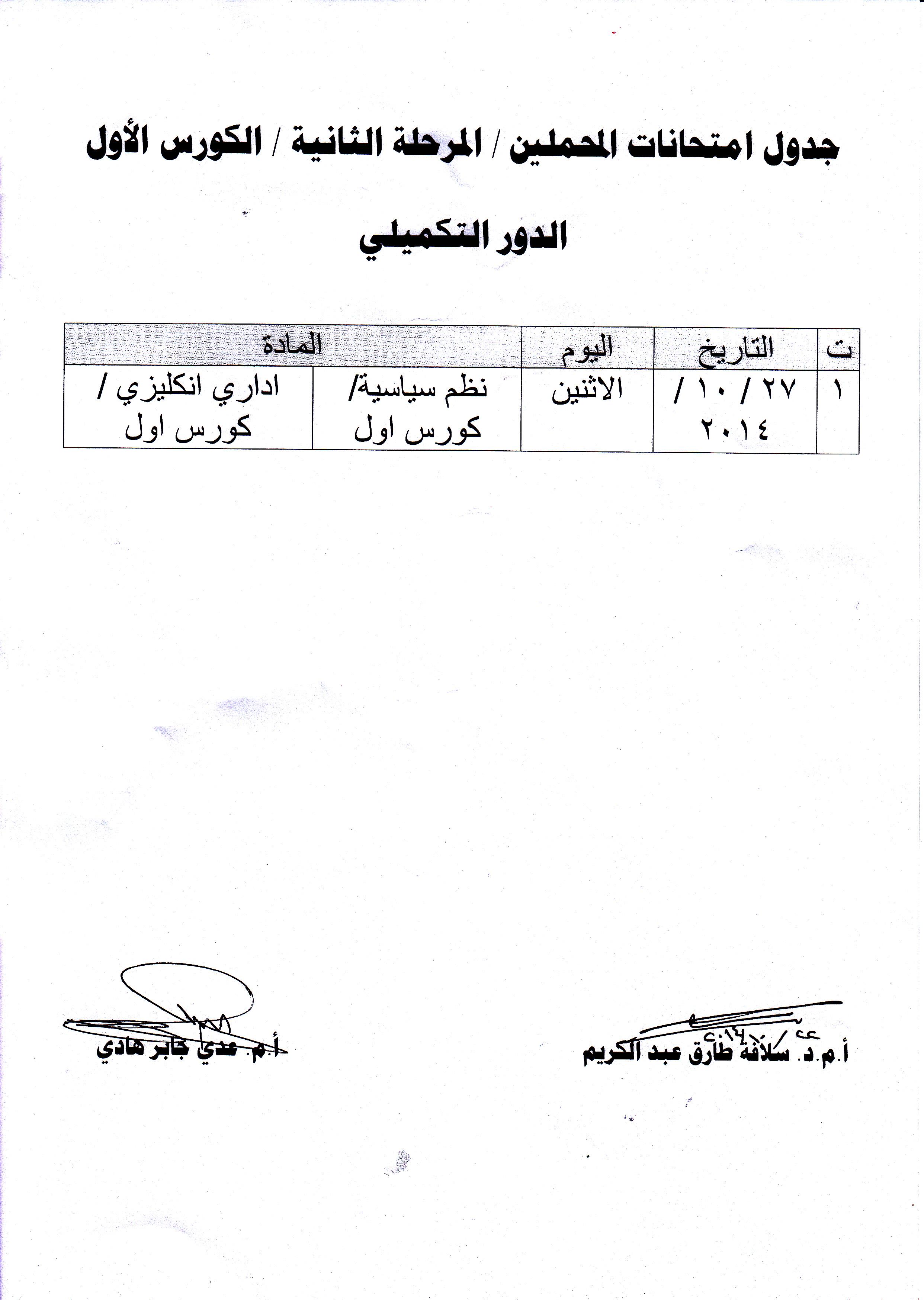 جدول امتحانات المحملين / المرحلة الثانية / الكورس الأول الدور التكميلي