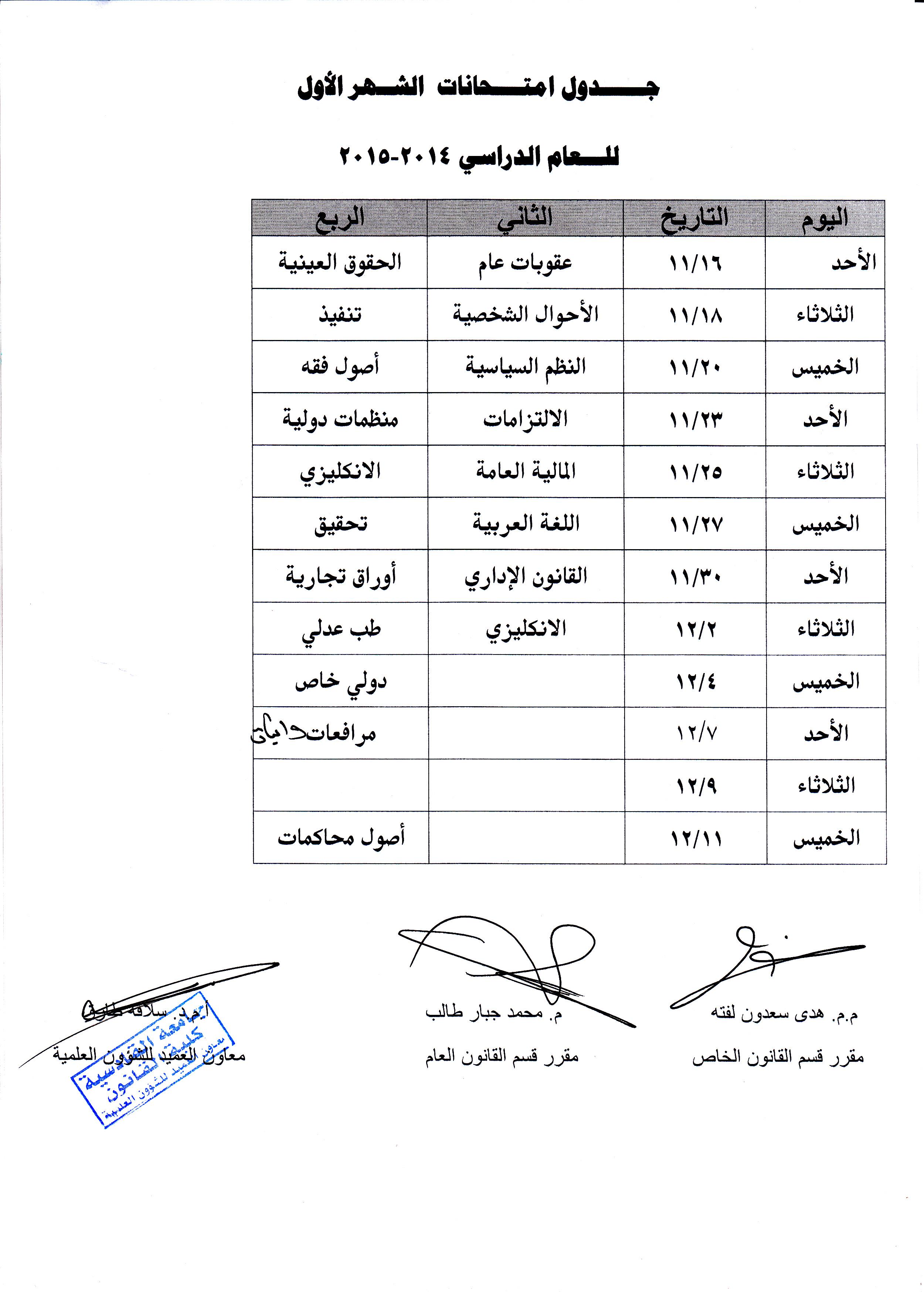 جدول امتحانات الشهر الأول للعام الدراسي 2015/2014