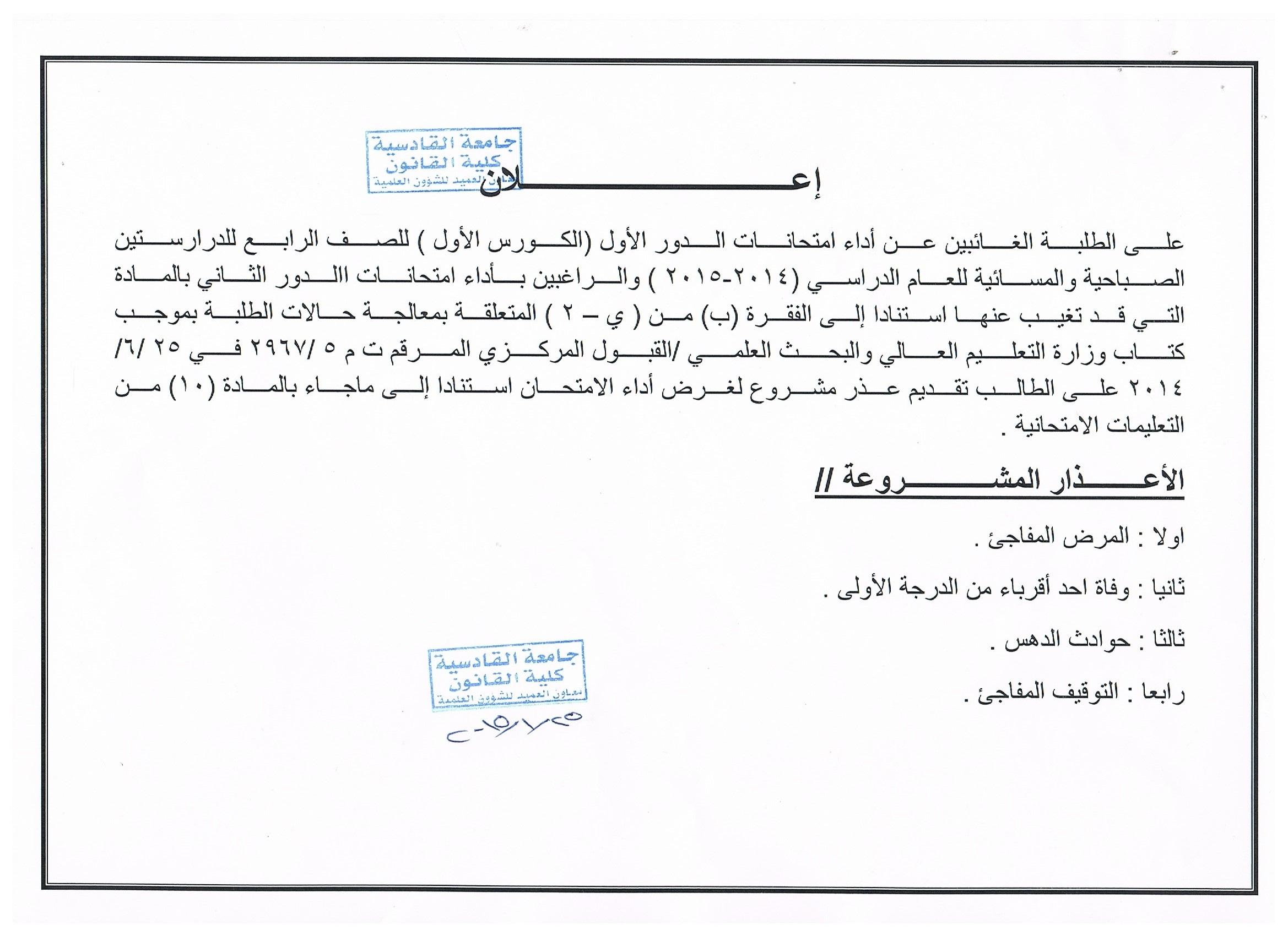اعلان الى الطلبة الغائبين عن أداء امتحانات الدور الأول (الكورس الأول)