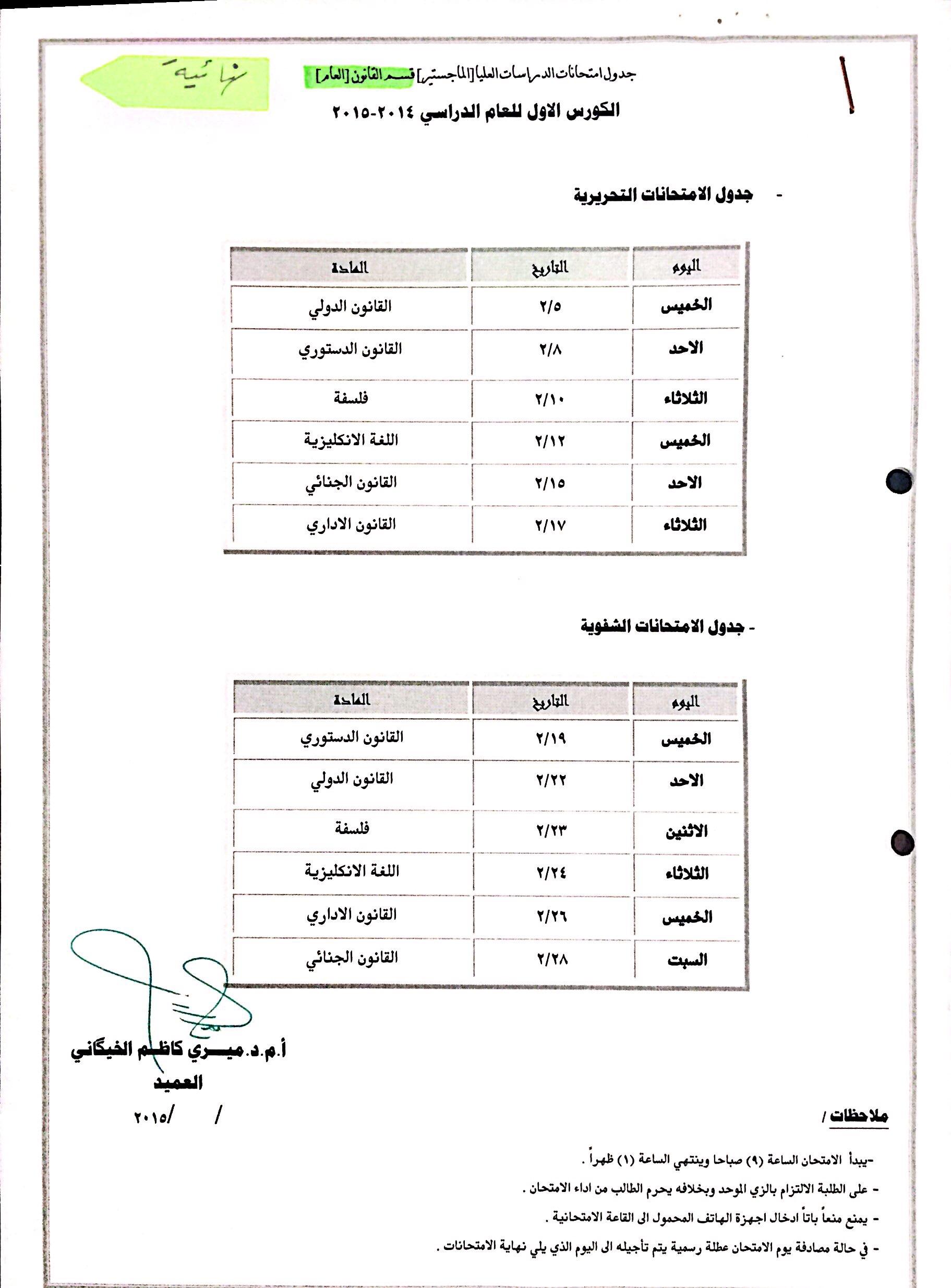 جديد ..جدول امتحانات الكورس الأول لطلبة الدراسات العليا لقسمي القانون (العام و الخاص)