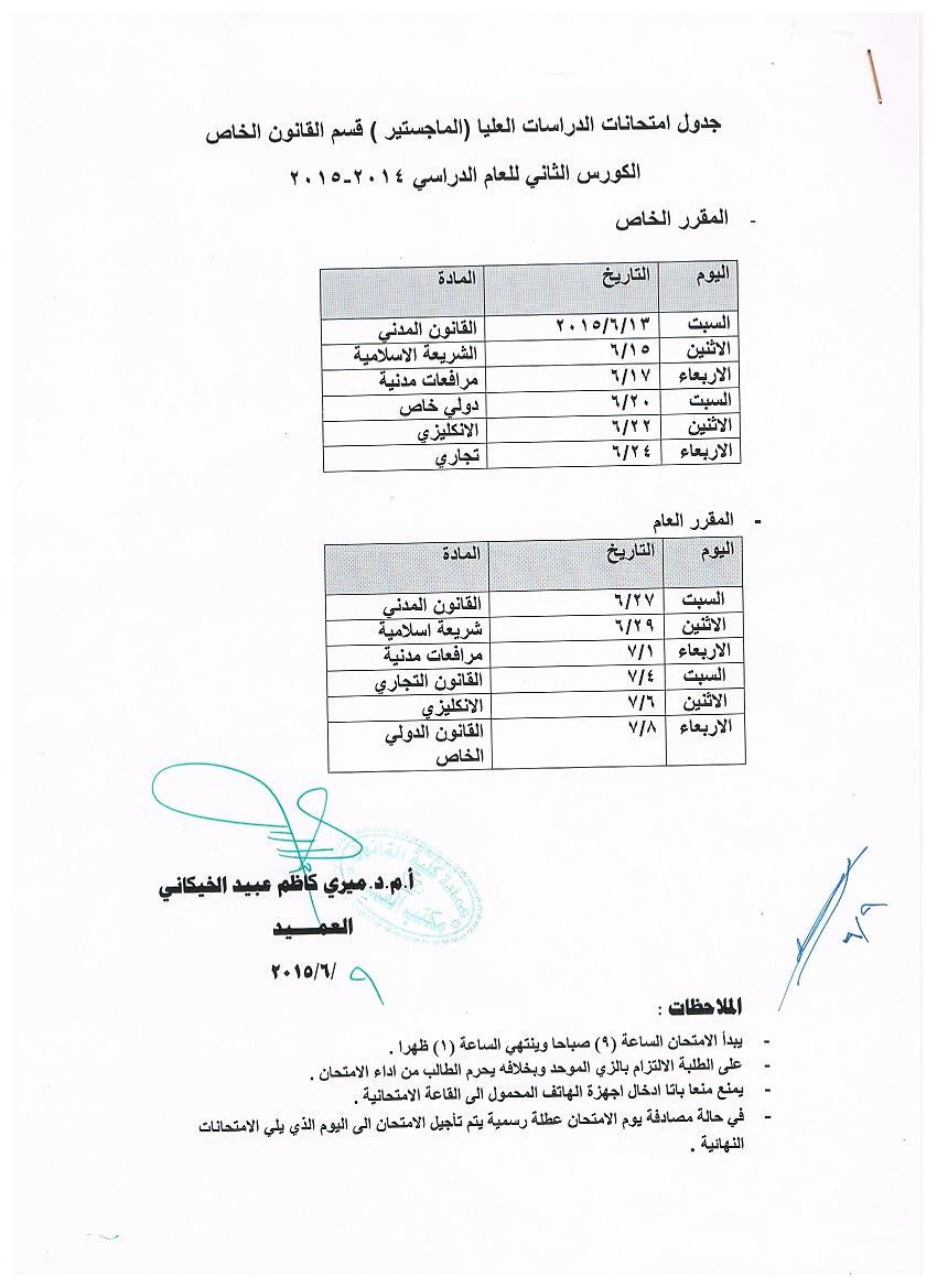 جدول امتحانات الدراسات العليا ( قسم القانون الخاص) الكورس الثاني للعام الدراسي 2014-2015 ( المقرر العام والمقرر الخاص)