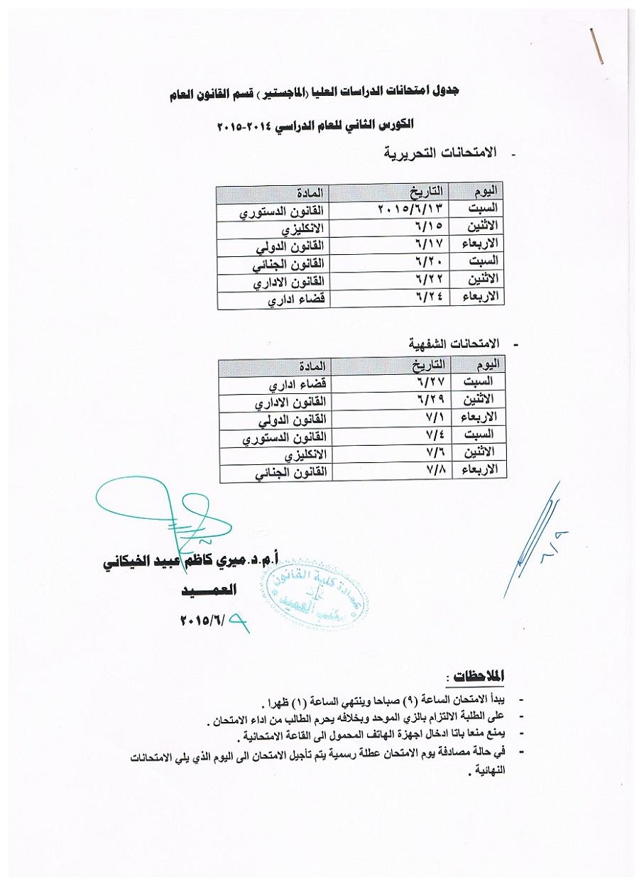 جدول الامتحانات التحريرية والشفهية لطلبة الدراسات العليا ( قسم القانون العام )الكورس الثاني للعام الدراسي 2014-2015