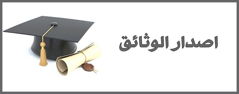 عاجل .. وثائق الطلبة خريجي العام الدراسي 2014 -2015