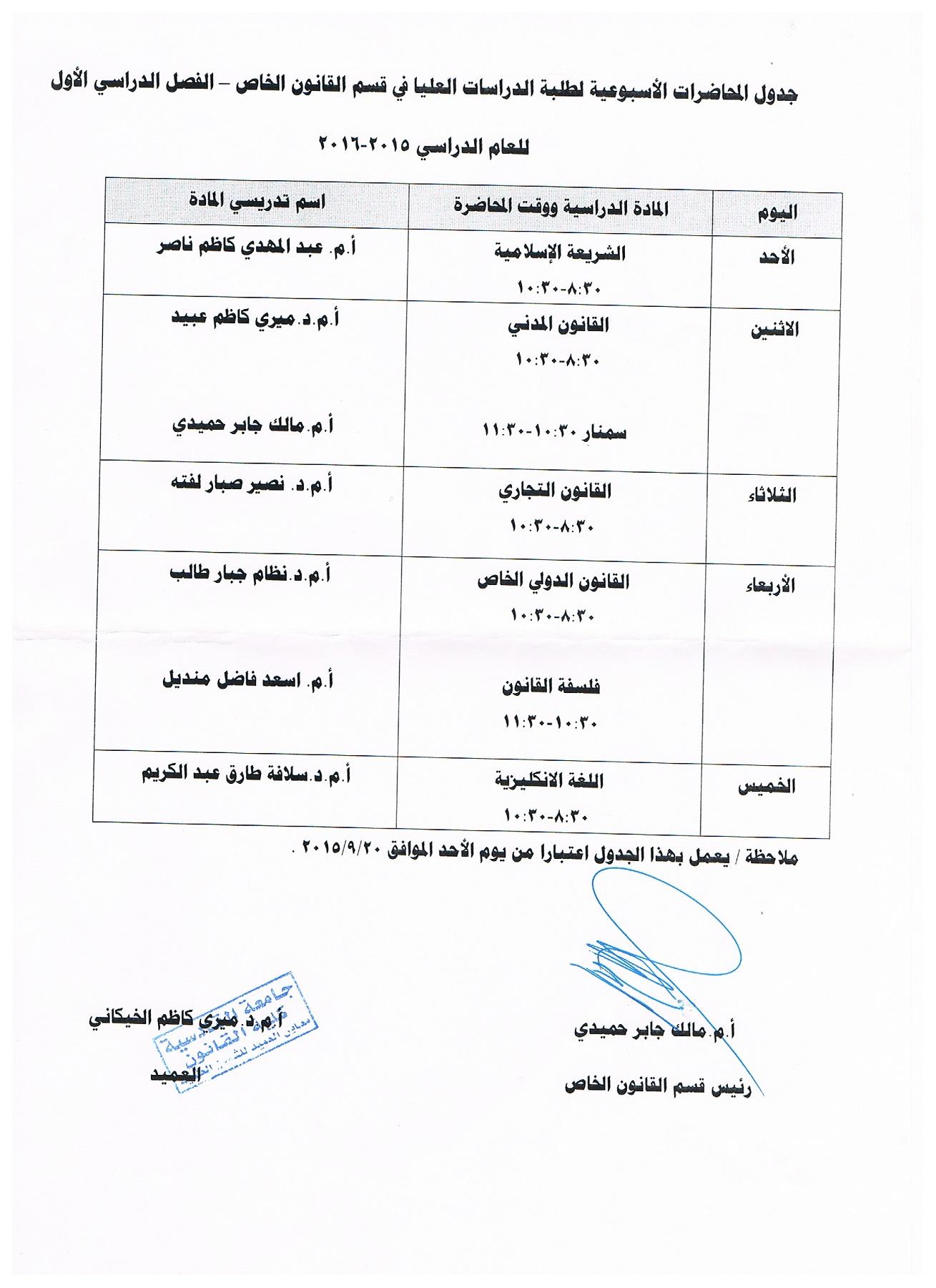 جدول المحاضرات الاسبوعية لطلبة الدراسات العليا لقسمي القانون العام والخاص – الفصل الدراسي الاول للعام الدراسي 2015 – 2016