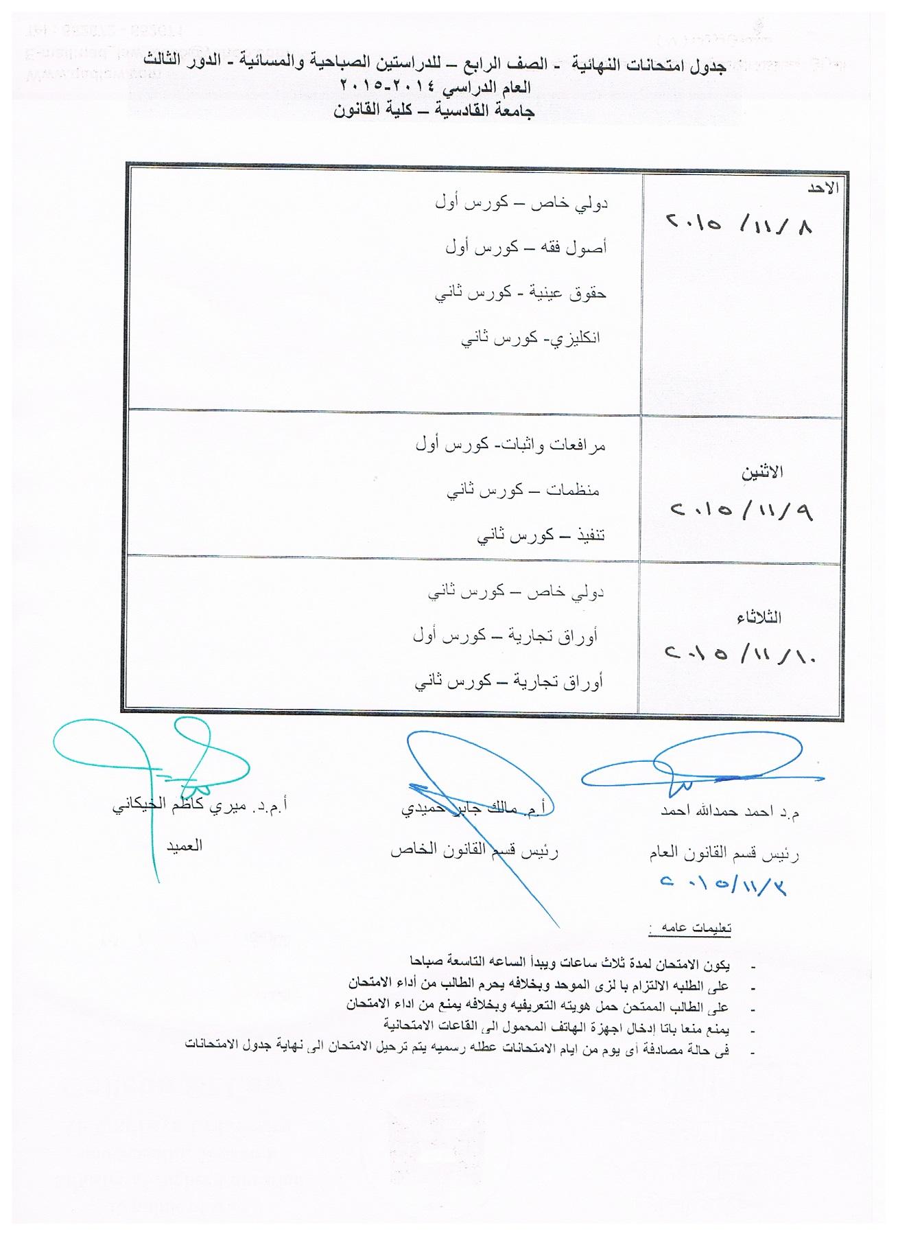 جدول الامتحانات النهائية (الصف الرابع) الدور الثالث للعام الدراسي 2014 – 2015 وللدراستين الصباحية والمسائية