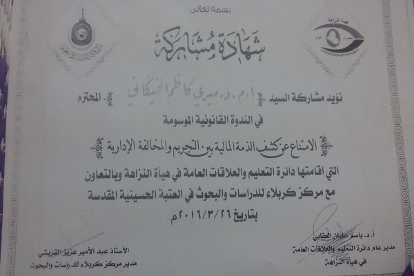 شهادة مشاركة للسيد عميد كلية القانون