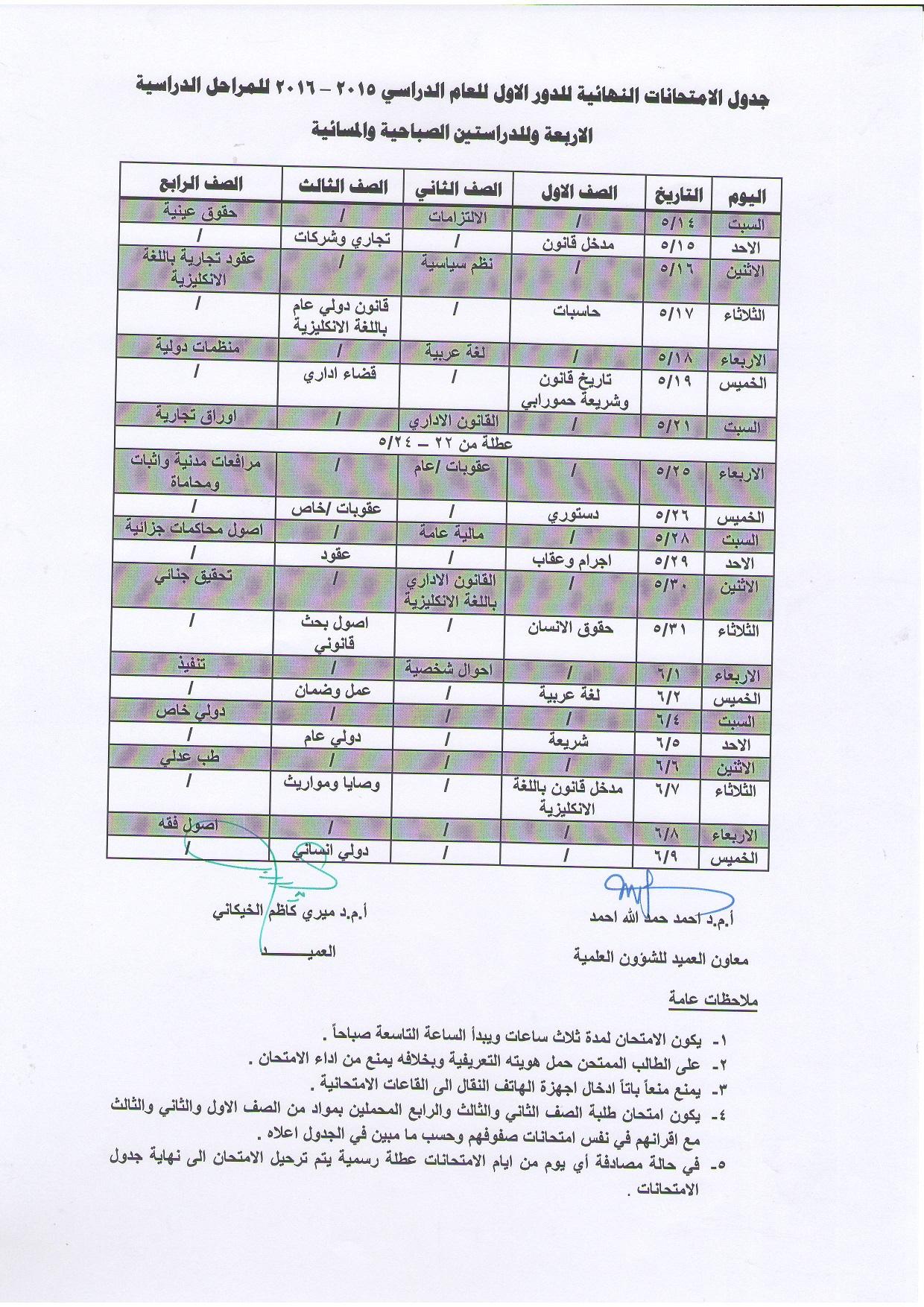 جدول الامتحانات النهائية للدور الاول للعام الدراسي 2015/2016