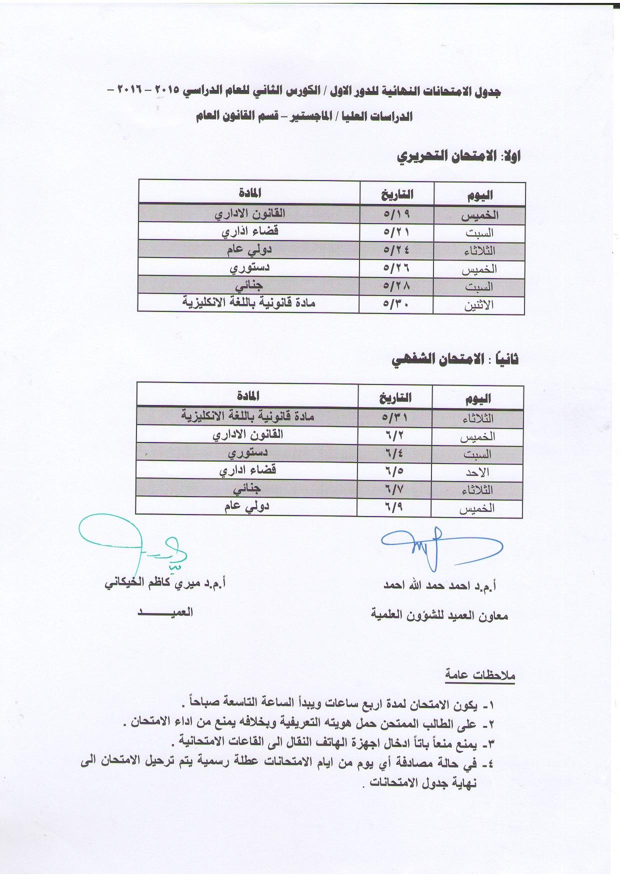 جدول الامتحانات النهائية للعام الدراسي 2015/2016 للدور الاول الكورس الثاني دراسات عليا عام