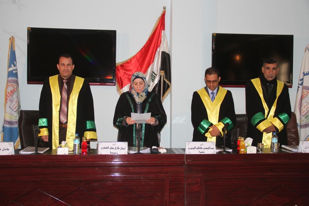 كلية القانون / جامعة القادسية ناقشت رسالة الماجستير بعنوان (النظام القانوني للضم – دراسة مقارنة )