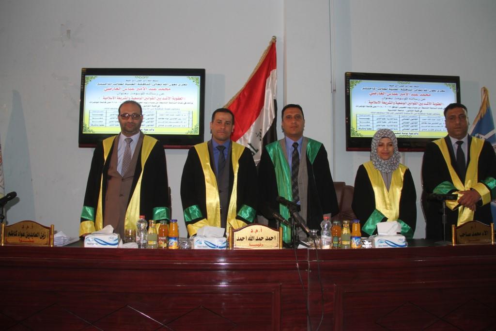 كلية القانون / جامعة القادسية تناقش رسالة الماجستير بعنوان (العقوبة الأشد بين القوانين الوضعية والشريعة الإسلامية)