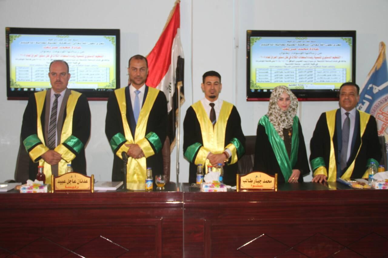 كلية القانون / جامعة القادسية تناقش رسالة الماجستير بعنوان (التنظيم الدستوري لتسمية رؤساء السلطات الثلاث في ظل دستور جمهورية العراق لعام 2005)