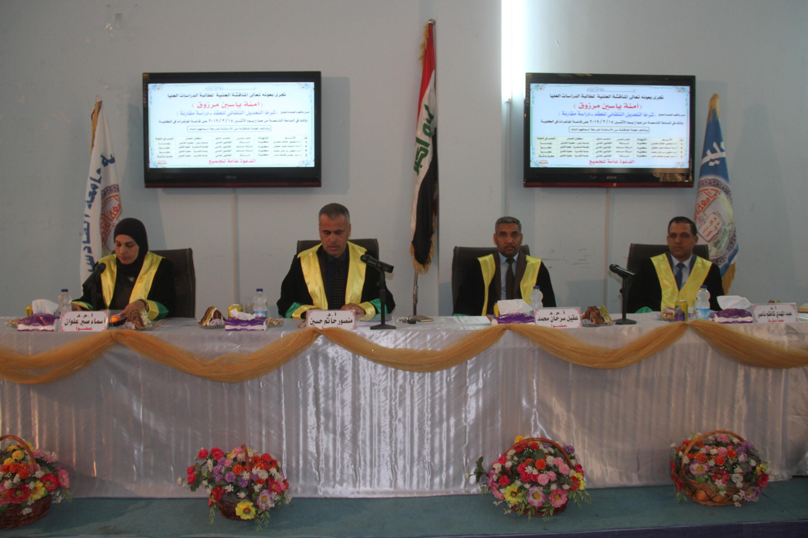 كلية القانون / جامعة القادسية تناقش رسالة الماجستير بعنوان(شرط التعديل التلقائي للعقد)