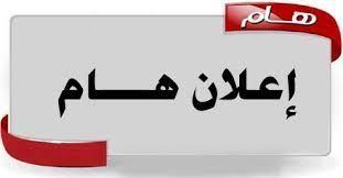 اعلان نتائج الاعتراضات للتعيينات بصفة عقود مسائية في كلية القانون جامعة القادسية